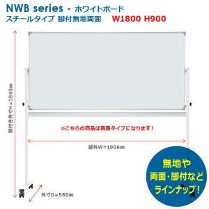 ホワイトボード 脚付 無地両面 W1800タイプ 新品 井上金庫製:NWBシリーズ NWBR-36|tanimachi008