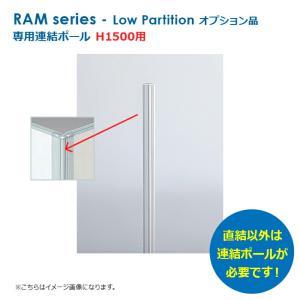 連結ポール 高さ1500用 オプション品 新品 井上金庫製:RAMシリーズ RAM-15SP|tanimachi008