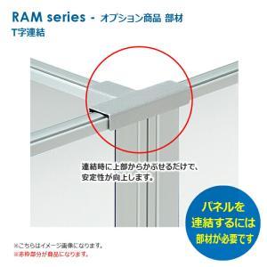T字連結 RAM-series オプション品 部材 連結サポート金具 新品 井上金庫製:RAMシリー...