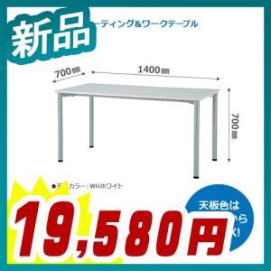 ミーティングテーブル ワークテーブル W1400タイプ 新品【送料無料】 井上金庫製:T4シリーズ T4-147|tanimachi008