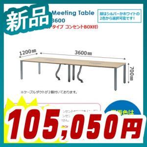 ミーティングテーブル 天板2枚分割 コンセントBOX付 脚色はシルバーかホワイトから選択可能 会議テーブル 新品【送料無料】 井上金庫製:UTSシリーズ UTS-3612|tanimachi008