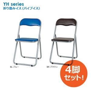 折り畳みイス 4脚セット ミーティングチェア フレームチェア オフィスチェア パイプイス 完成品 新品【送料無料】 井上金庫製:YHシリーズ YH-31N tanimachi008