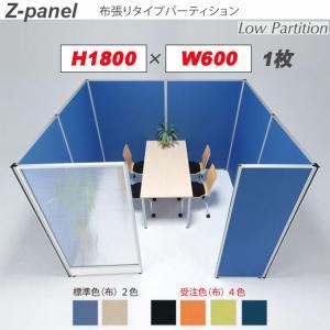 ローパーティション 布タイプ(クロス貼り) 直線パネル 高さ1800mm 新品 井上金庫製:Zシリーズ Z-1806C|tanimachi008