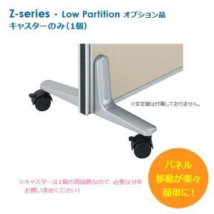 キャスター(単品) オプション品 新品 井上金庫製:Zシリーズ Z-CAS|tanimachi008