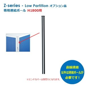 連結ポール 高さ1800用 オプション品 新品 井上金庫製:Zシリーズ Z-RP18|tanimachi008