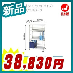 ファイルワゴン フラット型 3段タイプ キャスター付 日本製 新品 送料無料 KFW-30
