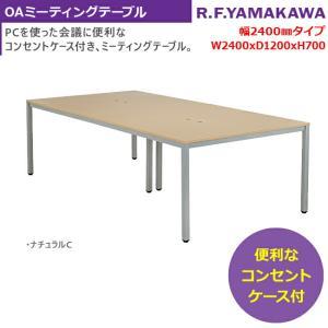OAミーティングテーブル W2400xD1200 ミーティングテーブル ミーティングデスク 会議用テーブル 会議机 会議室 大型テーブル 会議デスク 新品 AT-2412-AF2|tanimachi008