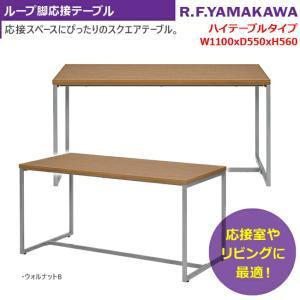 応接テーブル ループ脚 ハイ W1100xD550 ウォルナット 応接室 会議テーブル 打ち合わせ 机 接客 新品 GZLPTH-1155DM|tanimachi008