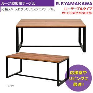 スクエアローテーブル W1100xD550 ダーク 応接室 会議テーブル 打ち合わせ 机 接客 新品 アール・エフ・ヤマカワ製:ループ脚応接テーブルシリーズ GZSLT-1155DB|tanimachi008