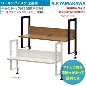 ワーキングデスク上置棚W800 デスク収納 事務机 上置き棚 机上ラック 新品 アール・エフ・ヤマカワ製:ワーキングデスクシリーズ GZUSR-800|tanimachi008