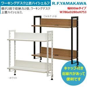ワーキングデスク上置ハイシェルフW800 デスク収納 事務机 上置き棚 机上ラック 新品 アール・エフ・ヤマカワ製:ワーキングデスクシリーズ GZUSRH-800|tanimachi008