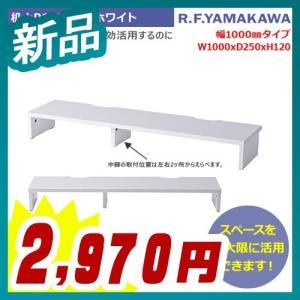 机上PCラック2 W1000xH120 ホワイト 机上整理 机上台 机上ラック パソコン置き PCラック 卓上収納 卓上台 卓上ラック 新品|tanimachi008