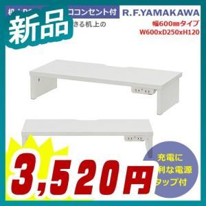 机上PCラック2 W600xH120 2口コンセント付き ホワイト 机上台 ラック 机上ラック パソコン置き PCラック 卓上台 卓上ラック 新品|tanimachi008
