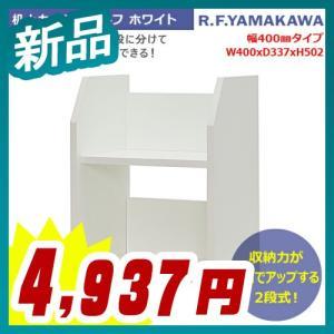 机上カルテシェルフ W400 ホワイト ファイル収納 机上台 カルテ整理 本立て 棚 2段 新品 アール・エフ・ヤマカワ製:デスク関連用品シリーズ RFDTCS-40WH|tanimachi008