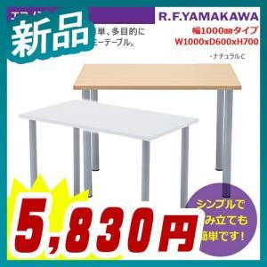 エコノミーテーブル W1000xD600 デスク ワークテーブル 作業台 事務机 オフィスデスク ミーティングテーブル 会議用テーブル 会議机 新品 RFEMD-1060|tanimachi008