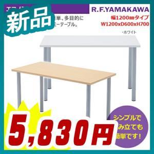 エコノミーテーブル W1200xD600 デスク ワークテーブル 作業台 事務机 オフィスデスク ミーティングテーブル 会議用テーブル 会議机 新品 RFEMD-1260|tanimachi008