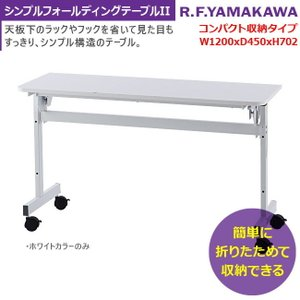 シンプルフォールディングテーブル2 W1200xD450 (2人用) 折りたたみテーブル スタッキング スタックテーブル 研修テーブル 教室用 学習机 ミーティング 会議用|tanimachi008