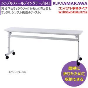 シンプルフォールディングテーブル2 W1800xD450 折りたたみテーブル スタッキング スタックテーブル 研修テーブル 教室用 学習机 ミーティング 会議用 講義用|tanimachi008