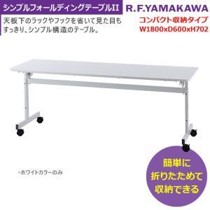 シンプルフォールディングテーブル2 W1800xD600 折りたたみテーブル スタッキング スタックテーブル 研修テーブル 教室用 学習机 ミーティング 会議用 講義用|tanimachi008