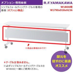 幕板 W1800タイプ シンプルフォールディングテーブル2専用 ※テーブルは含みません オプション商品 折りたたみテーブル スタッキング スタックテーブル|tanimachi008