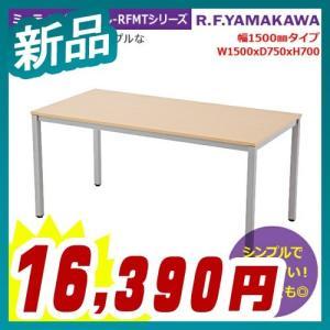 ミーティングテーブルW1500xD750 ミーティングデスク 会議用テーブル 会議机 会議室 デスク 打ち合わせ 商談用 新品 アール・エフ・ヤマカワ製:RFMTシリーズ|tanimachi008