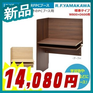 RFPCブース W800xD600 増連 デスク 机 パソコンデスク スクール 塾 検索コーナー 新品 アール・エフ・ヤマカワ製:ユピタシリーズ RFPCB-8060AD|tanimachi008