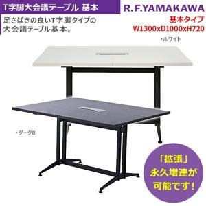 T字脚大会議テーブル 基本 オフィスデスク ミーティング 会議机 連結 エクステンション 新品 RFTMT-1310|tanimachi008