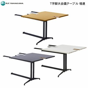 T字脚大会議テーブル 増連 フィスデスク ミーティング 会議机 連結 エクステンション 新品 RFTMT-AD|tanimachi008