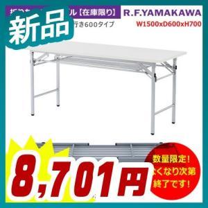 在庫限り 折りたたみテーブル W1500xD600 天板ホワイト 日本製 会議テーブル 講義用テーブル 新品【送料無料】 アール・エフ・ヤマカワ製:SFTシリーズ|tanimachi008