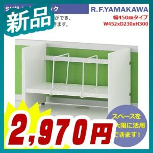 SH机上ブックラックW450 机上整理 ブックスタンド 机上棚 卓上ラック 卓上スタンド ファイルスタンド 新品 アール・エフ・ヤマカワ製:デスク関連用品シリーズ|tanimachi008