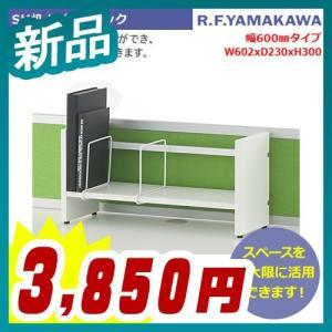 SH机上ブックラックW600 机上整理 ブックスタンド 机上棚 卓上ラック 卓上スタンド ファイルスタンド 新品 アール・エフ・ヤマカワ製:デスク関連用品シリーズ|tanimachi008