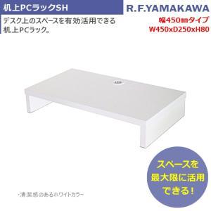 机上PCラックSH W450 ホワイト パソコン台 机上台 机上ラック パソコン置き PCラック 卓上収納 卓上台 卓上ラック 新品|tanimachi008