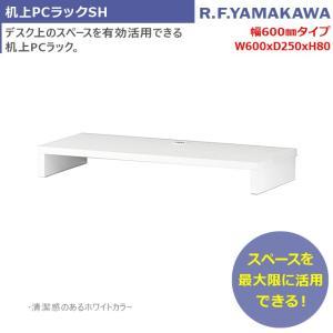 机上PCラックSH W600 ホワイト パソコン台 机上台 机上ラック パソコン置き PCラック 卓上収納 卓上台 卓上ラック 新品|tanimachi008