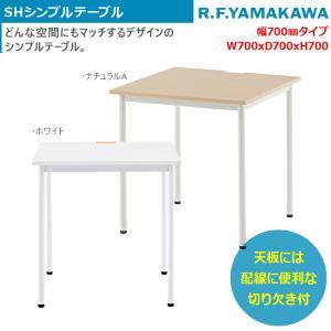 シンプルテーブル W700xD700 机 テーブル デスク 事務 オフィス用 新品 アール・エフ・ヤマカワ製:SHシンプルテーブルシリーズ SHST-700|tanimachi008