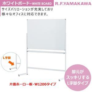 ホワイトボード 片面 ホーロー板・L字脚タイプ W1200 新品 SHWBH-1290ASWHLL|tanimachi008