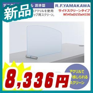 アクリルサイドスクリーン パーテーション 衝立 ブラインド デスク用 デスクパネル スクリーン 仕切り 間仕切り 新品|tanimachi008