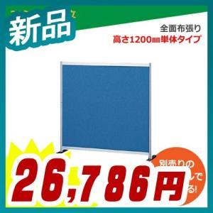 衝立 単体タイプ W900×H1200 全面布張りパネル パーテーション 新品 セイコー製:衝立30シリーズ 受注生産品 30C-0912|tanimachi008
