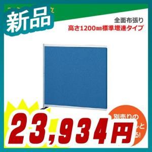 衝立 標準増連タイプ W900×H1200 全面布張りパネル 拡張 パーテーション 新品 セイコー製:衝立30シリーズ 受注生産品 30C-0912C|tanimachi008