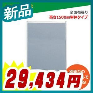 衝立 単体タイプ W900×H1500 全面布張りパネル パーテーション 新品 セイコー製:衝立30シリーズ 受注生産品 30C-0915|tanimachi008