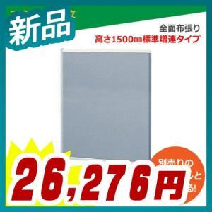 衝立 標準増連タイプ W900×H1500 全面布張りパネル 拡張 パーテーション 新品 セイコー製:衝立30シリーズ 受注生産品 30C-0915C|tanimachi008