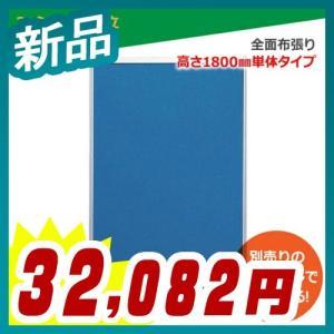 衝立 単体タイプ W900×H1800 全面布張りパネル パーテーション 新品 セイコー製:衝立30シリーズ 受注生産品 30C-0918|tanimachi008