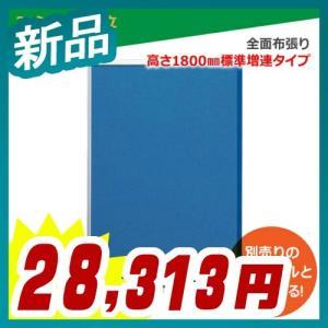 衝立 標準増連タイプ W900×H1800 全面布張りパネル 拡張 パーテーション 新品 セイコー製:衝立30シリーズ 受注生産品 30C-0918C|tanimachi008