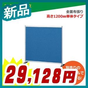衝立 単体タイプ W1200×H1200 全面布張りパネル パーテーション 新品 セイコー製:衝立30シリーズ 受注生産品 30C-1212|tanimachi008