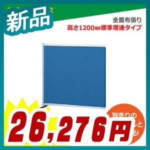 衝立 標準増連タイプ W1200×H1200 全面布張りパネル 拡張 パーテーション 新品 セイコー製:衝立30シリーズ 受注生産品 30C-1212C|tanimachi008