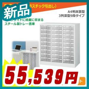 トレー書庫 透明プラスチック引出し整理ケース A4判床置型 3列深型9段タイプ ホワイト色 日本製 完成品 新品 A4W-P309L|tanimachi008