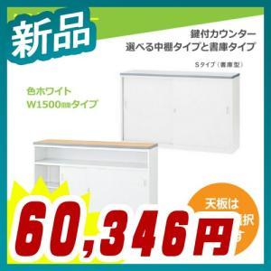 ハイカウンター 鍵付き ホワイト W1500mm Sタイプ書庫型/Uタイプ中棚型 日本製 完成品 新品 セイコー製:NSカウンターシリーズ NSH-15_W|tanimachi008
