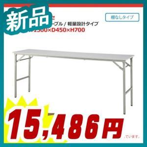 折りたたみテーブル 軽量タイプ 棚なし W1500×D450 会議 ミーティング 机 テーブル デスク 事務 オフィス用 新品 アイリスチトセ製:BTSシリーズ T-BTS-P1545|tanimachi008