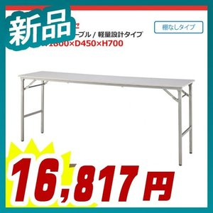 折りたたみテーブル 軽量タイプ 棚なし W1800×D450 会議 ミーティング 机 テーブル デスク 事務 オフィス用 新品 アイリスチトセ製:BTSシリーズ T-BTS-P1845|tanimachi008
