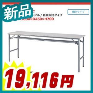 折りたたみテーブル 軽量タイプ 棚付き W1800×D450 会議 ミーティング 机 テーブル デスク 事務 オフィス用 新品 アイリスチトセ製:BTSシリーズ T-BTS-P1845T|tanimachi008