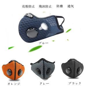 バイク用マスク フェイスマスク 自転車マスク 粉塵 防風 メッシュ レーニングマスク 防塵 花粉対策...